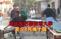 (粵)槍手襲巴基斯坦大學 至少21死幾十傷