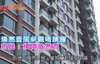 (港聞)煥然壹居參觀唔踴躍 市民:樓價依然貴