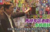 (港聞)馬時亨話港鐵要賺錢 市民唔好只係嗌減價