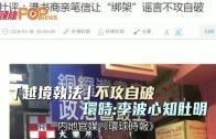(港聞)「越境執法」不攻自破 環時:李波心知肚明