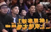 (粵)「新進男神」游學修大起底!