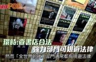 (港聞)環時:查書店合法 強力部門可規避法律