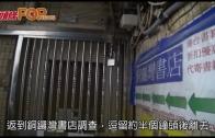 (港聞)李波失蹤第八日 警方分兩路調查