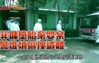 (港聞)菲傭墮胎棄嬰案 警堆填區搜遺體