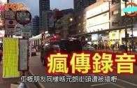 (港聞)傳南亞裔元朗狂搶劫 警方:不屬實