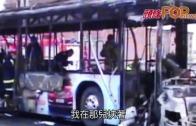 (粵)銀川巴大火傷者親述 頭伸窗外走唔到