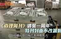 (粵)《查理周刊》遇襲一周年 特刊封面不改諷刺