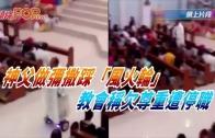 """(粵)神父做彌撒踩""""風火輪"""" 教會稱欠尊重遭停職"""