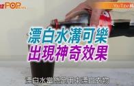 (粵)漂白水溝可樂 出現神奇效果
