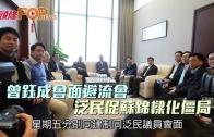 (港聞)曾鈺成會面避流會 泛民促蘇錦樑化僵局