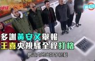 (粵)多謝黃安又舉報 王喜央視騷全程打格