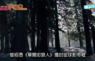 (粵)里安納度三封金球影帝 拎奧斯卡是夢嗎?