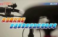 (粵)換個轆就搞惦 普通單車即變智能電動單車