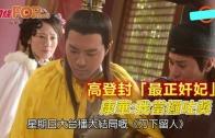 (粵)高登封「最正奸妃」 康華:我當攞咗獎