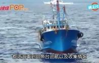 (粵)中:頻密巡釣魚台 日:派自衛隊驅趕