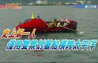 (粵)史上第一人 僅用雙槳划著船橫跨太平洋