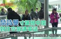 (粵)佘詩曼寸爆現中環 對住空氣講電話