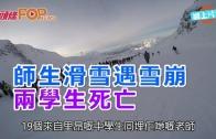 (粵)師生滑雪遇雪崩 兩學生死亡