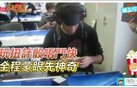 (粵)玩扭計骰唔斗快  全程蒙眼先神奇