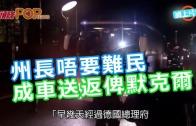 (粵)州長唔要難民 成車送返俾默克爾