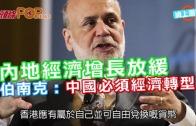 (粵)內地經濟增長放緩  伯南克:中國必須經濟轉型