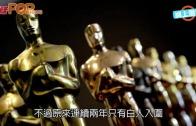 (粵)奧斯卡續兩年「全白」 非裔演員掀杯葛潮