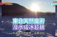 (粵)東北天然魔術   潑水成冰超靚
