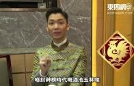 (粵)李丞責猴年生肖大預測-肖雞