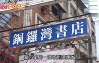 (港聞)粵公安廳認李波在內地  港警要求安排會面