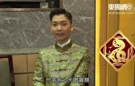 (粵)李丞責猴年生肖大預測-肖蛇