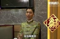 (粵)李丞責猴年生肖大預測-肖狗