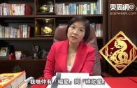 (粵)麥玲玲猴年生肖大預測-肖蛇