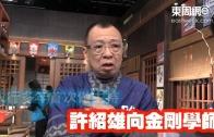(粵)入行多年首次做主持  許紹雄向金剛學師