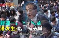 (港聞)罷課一周反李國章 港大生:啱嘅就去做