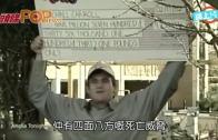 (粵)樂透富翁破產入獄 警告幸運兒受死亡威脅