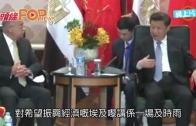 (粵)中國變埃及米飯班主? 總統親接習大大機