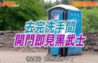 (粵)去完洗手間開門即見黑武士