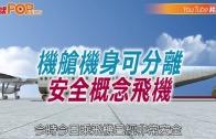 (粵)機艙機身可分離 安全概念飛機