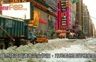 (粵)捱過近十年最勁暴風雪 華盛頓解行車禁令