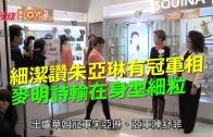 (粵)細潔讚朱亞琳有冠軍相 麥明詩輸在身型細粒