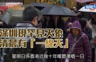 (粵)深圳現罕見天象 清晨有「一線天」