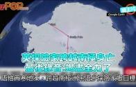 (粵)英探險家跨越南極身亡  最后錄音:竭盡全力了