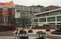 (港聞)教院獲正名升格: 香港教育大學!