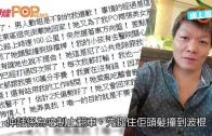 (粵)台灣的哥暴打小女友  迫墮胎扯甩髮亂約妹