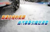 (粵)兩漢在紐約街頭由汽車牽引瘋狂滑雪
