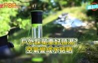 (粵)戶外踩單車好口渴?空氣變成水搞惦曬