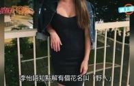 (粵)賤格崔建邦又偷食  遭模特兒女友狠飛