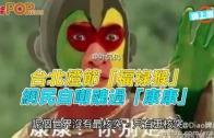 (粵)台北燈節「福祿猴」 網民自嘲醜過「康康」