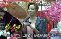 (粵)傅穎自爆有拖拍 男朋友身份保密