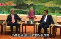 (粵)習大大見晤克里:  處理好重要國際問題